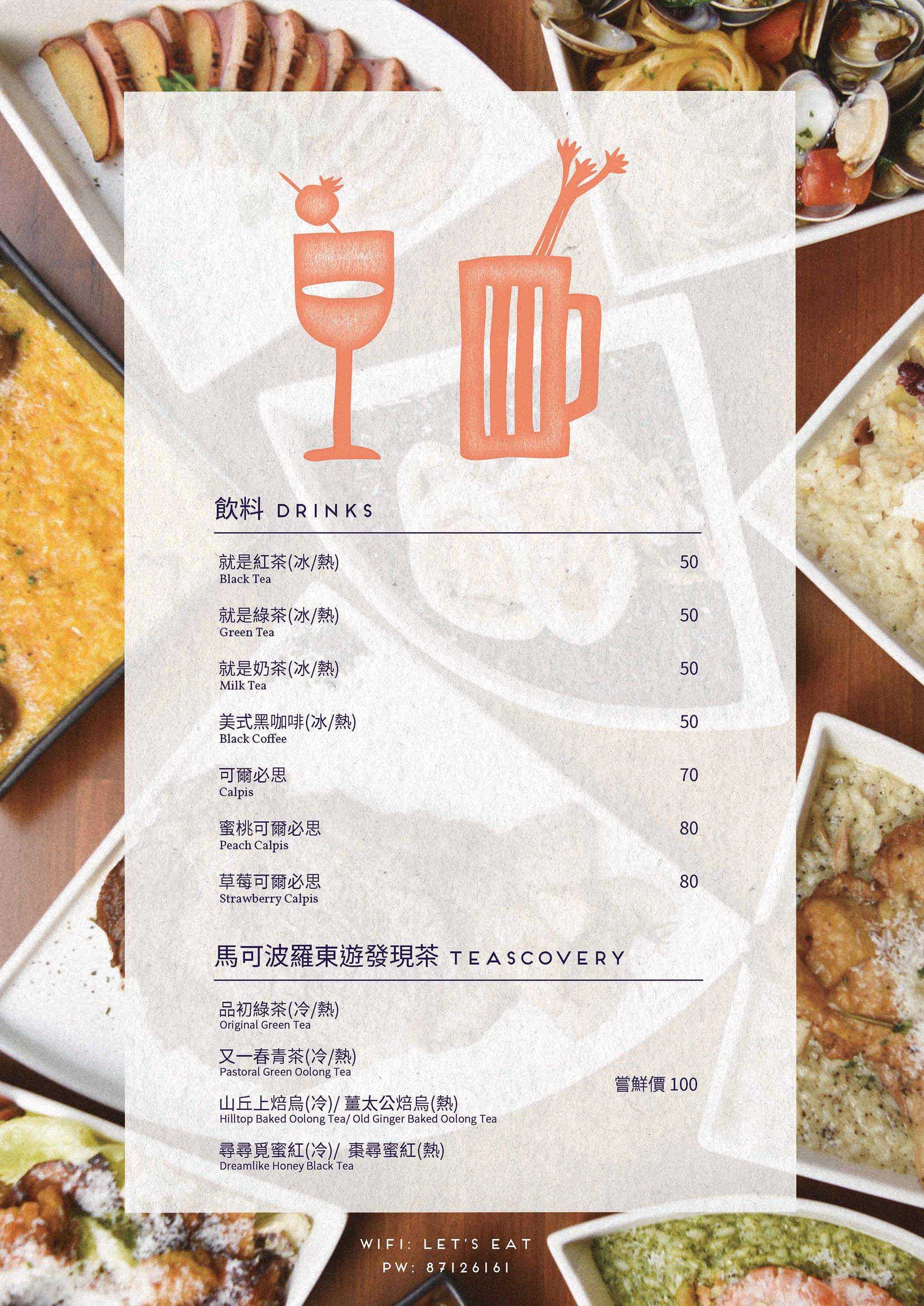 吃義燉飯午間菜單